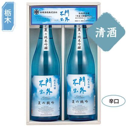 西堀酒造 門外不出 夏の純米吟醸酒 詰合せ/日本酒(アルコール24%以下)
