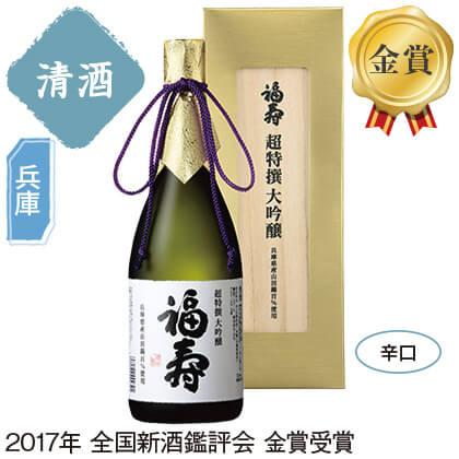 神戸酒心館 福寿 超特撰 大吟醸/日本酒(アルコール24%以下)