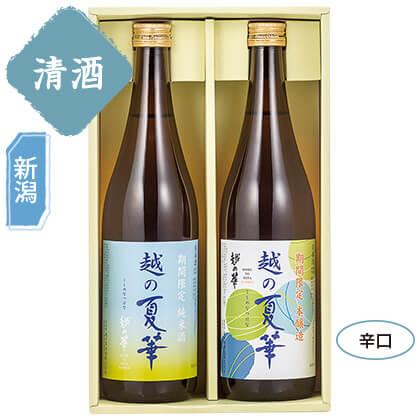 越の華酒造 越の夏華 飲みくらべセット/日本酒(アルコール24%以下)