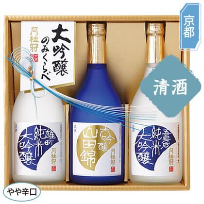 月桂冠 大吟醸飲みくらべ3本セット/日本酒(アルコール24%以下)