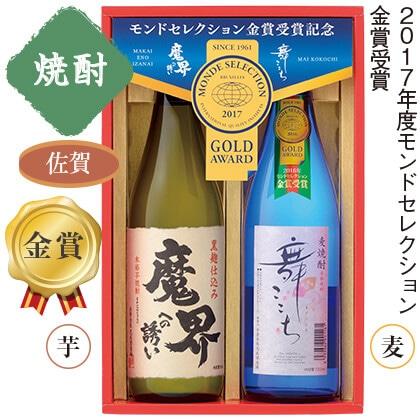 光武酒造場 光武 金賞受賞酒セット/焼酎(720ml×2本)