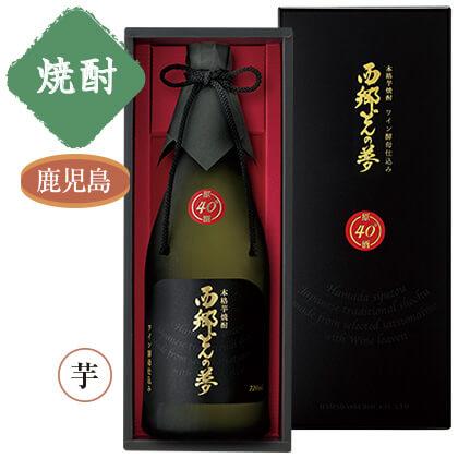 濱田酒造 西郷どんの夢 原酒/焼酎(720ml×1本)