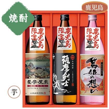 小正醸造 鹿児島「芋焼酎」飲み比べセット/焼酎(720ml×3本)