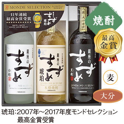 八鹿酒造 銀座のすずめセット/焼酎(720ml×3本)