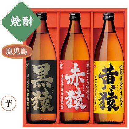 小正醸造 本格芋焼酎「三猿」飲み比べセット/焼酎(900ml×3本)