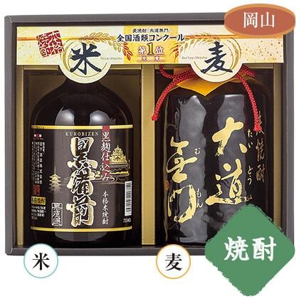 宮下酒造 麦焼酎・米焼酎飲みくらべセット/焼酎(720ml×2本)
