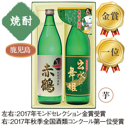 出水酒造 木樽蒸留 赤鶴・出水に舞姫セット/焼酎(900ml×2本)
