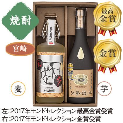 焼酎ルネサンス 金賞受賞焼酎セット/焼酎(720ml×2本)