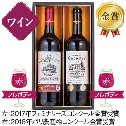 フランス 金賞受賞ボルドー赤ワインセット/ワイン