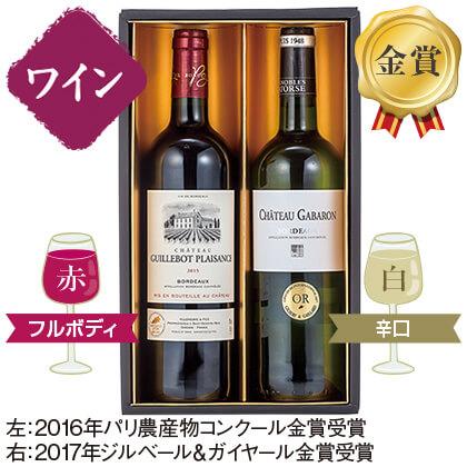 フランス 金賞受賞ボルドー赤白ワインセット/ワイン