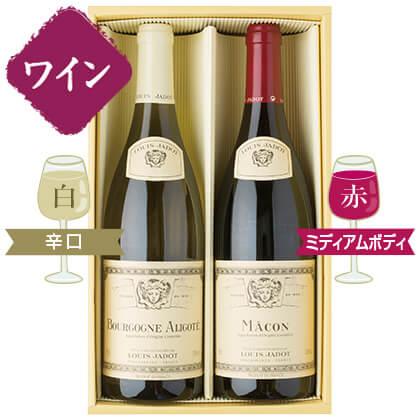 フランス・ブルゴーニュ ルイ・ジャド 赤白ワインセット/ワイン