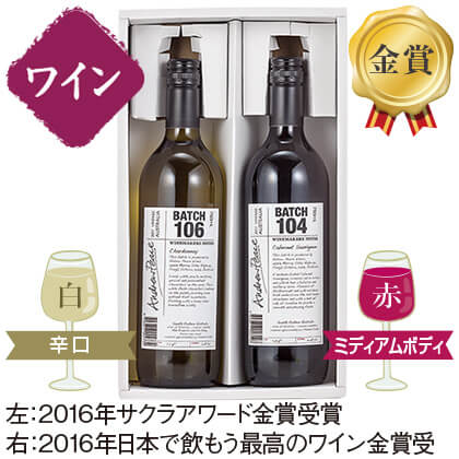 オーストラリア 赤白ワインセット/ワイン