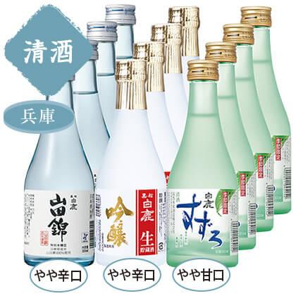 辰馬本家酒造 白鹿3種飲みくらべ/日本酒(アルコール24%以下)