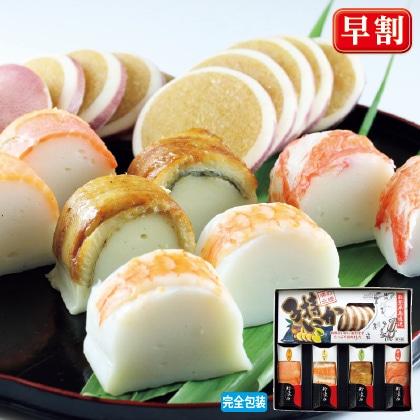 鮨懐石かまぼこと加賀の味 Bセット