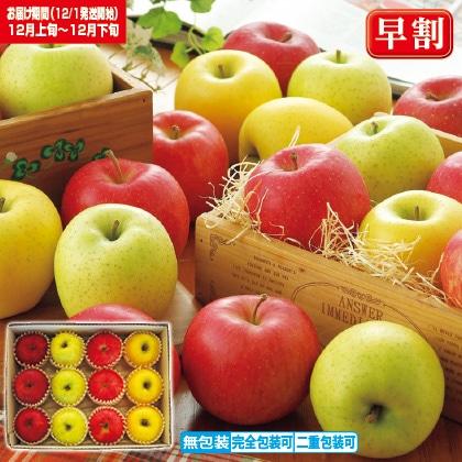 青森りんご4品種詰合せ A