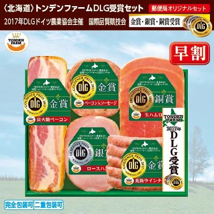 北海道トンデンファームDLG受賞セット 3A