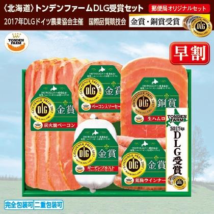 北海道トンデンファームDLG受賞セット 35A