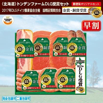 北海道トンデンファームDLG受賞セット 41A