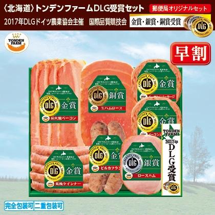 北海道トンデンファームDLG受賞セット 46A