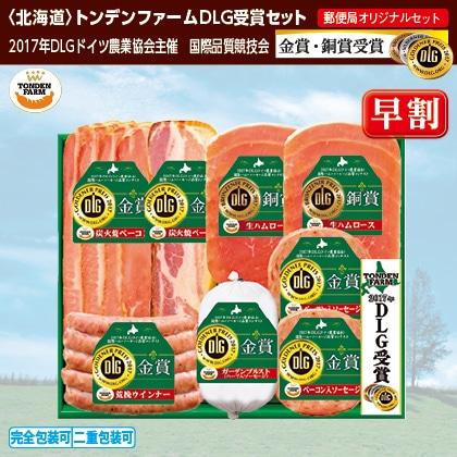 北海道トンデンファームDLG受賞セット 52A