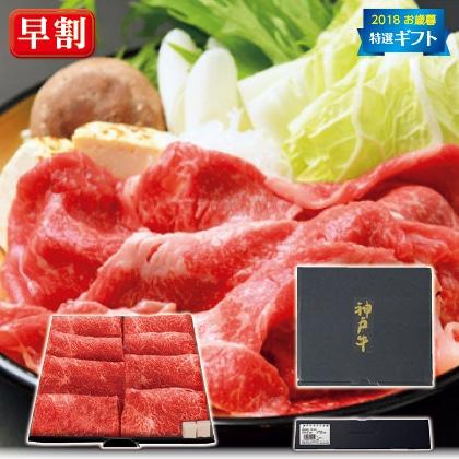 神戸牛カタすき焼用