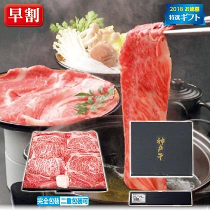 神戸牛カタロースすき焼用