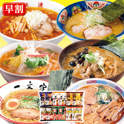 北海道名店寒干しラーメン 12食詰合せ MK−30