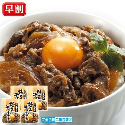 山形県産黒毛和牛 極旨牛すき丼の素 4袋入
