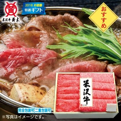 米沢牛すき焼詰合せ
