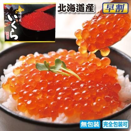 北海道産いくら醤油漬300g