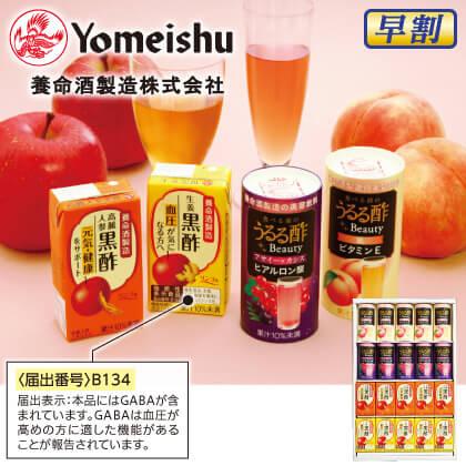 養命酒製造 元気・健康お酢飲料セット