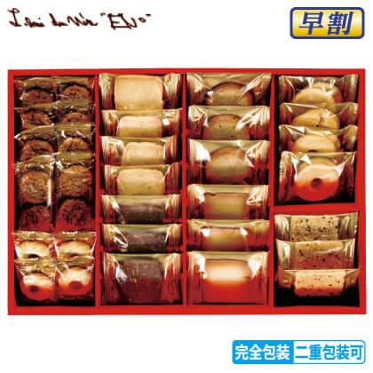 ラミ・デュ・ヴァン・エノ焼菓子詰合せ REL−25