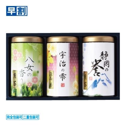 緑風園 三銘茶詰合せ USY−303