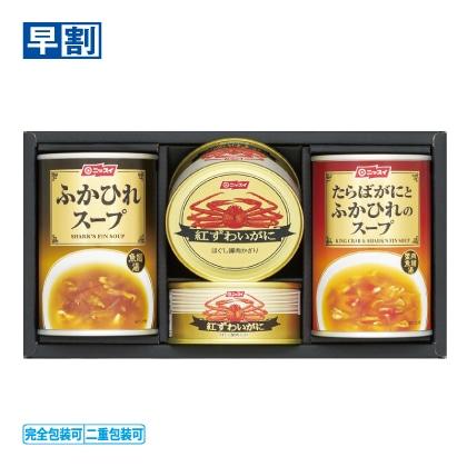 ニッスイ かに缶・ふかひれスープ缶セット F−30B