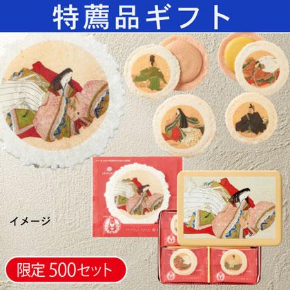 東京国立博物館 限定ギフト 志ま秀 新三十六歌仙図帖(しんさんじゅうろっかせんずちょう) えびチーズサンド詰合せ