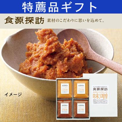 食源探訪 お米にこだわった味噌