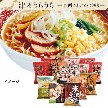 全日本 味くらべラーメン(15食)