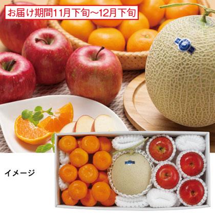 温室マスクメロン&りんご&みかん詰合せ