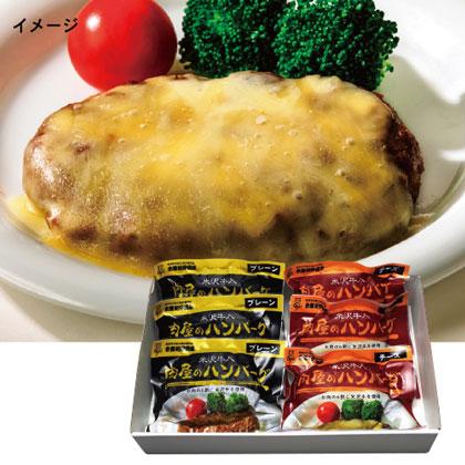 米澤紀伊國屋 米沢牛入肉屋のハンバーグ