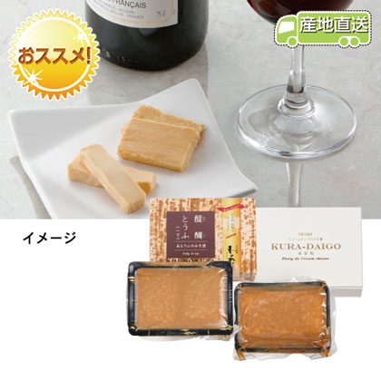 豆腐とクリームチーズのみそ漬セット