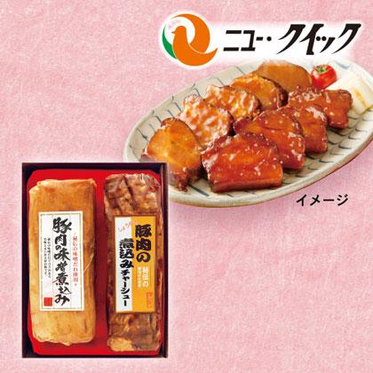 豚肉の醤油・味噌煮込みセット
