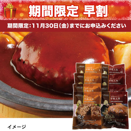 平田牧場 調理済三元豚ハンバーグセット