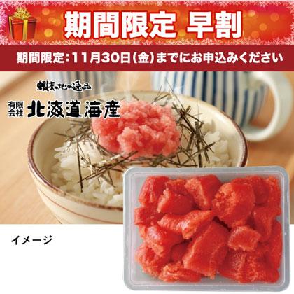 【北海道海産】塩たら子切子