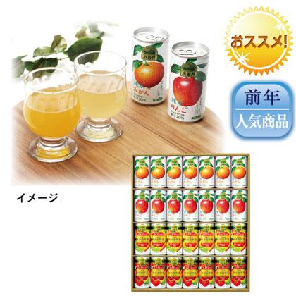 小岩井野菜・果汁セット