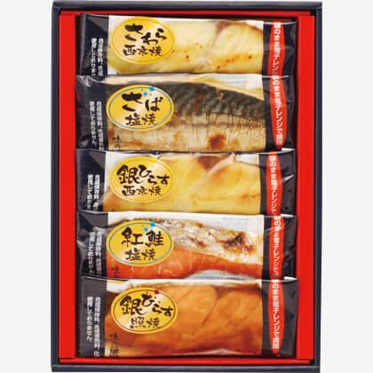 レンジで焼魚 5切セット