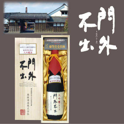 2018年南部杜氏自醸清酒鑑評会優等賞受賞酒720ml