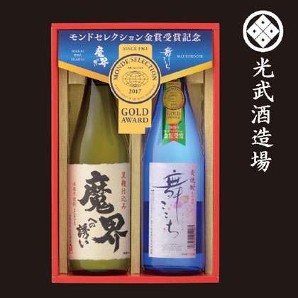 光武酒造場 モンドセレクション金賞受賞酒セット(焼酎25度720ml×2)
