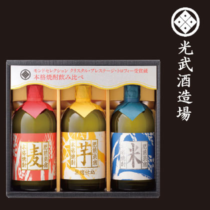光武酒造場 肥前浜宿 本格焼酎飲み比べセット(焼酎25度720ml×3)
