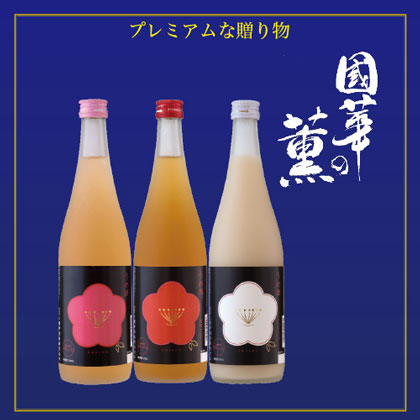 國華の薫 うめ酒3本セット