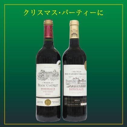 フランス ボルドー金賞受賞ワイン2本セット